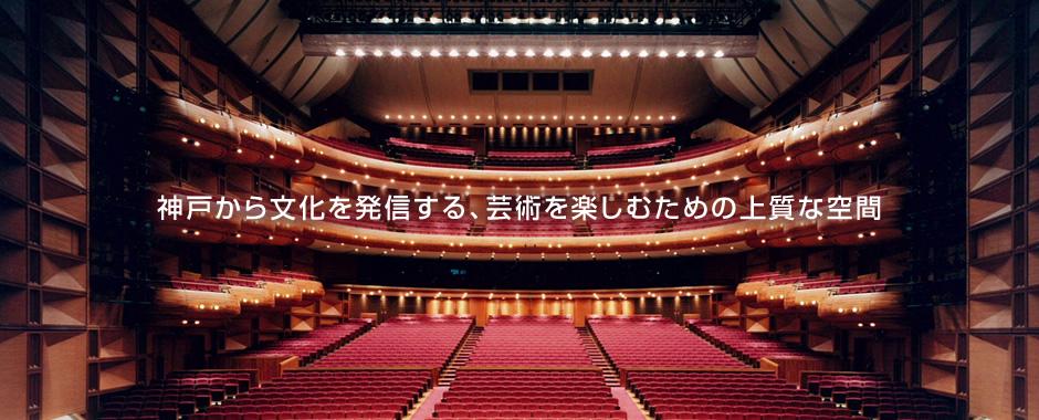 神戸 国際 会館 こ くさい ホール 神戸国際会館 こくさいホールの会場情報(ライブ・コンサート、座席表、アクセス)